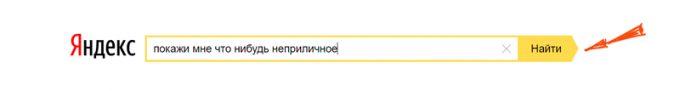 Поисковая строка Яндекса