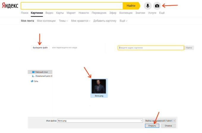 Как найти человека по фото в Яндексе-1