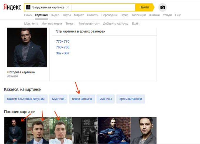 Как найти человека по фото в Яндексе-2