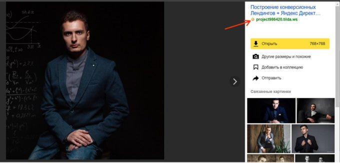 Как найти человека по фото в Яндексе-3