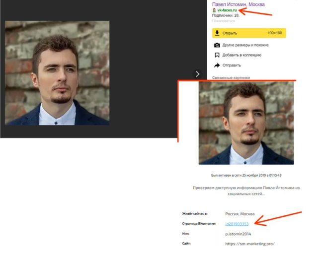 Как найти человека по фото в Яндексе-4
