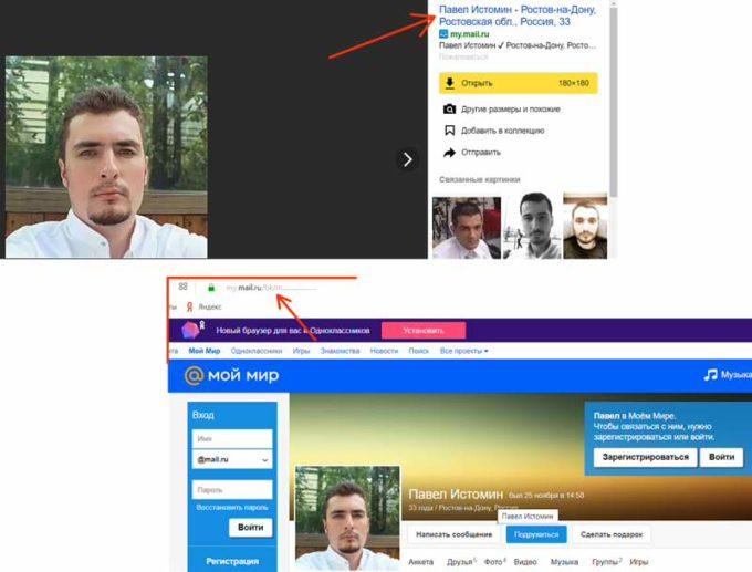 Как найти человека по фото в Яндексе-5