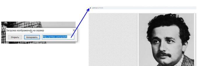 Как сделать скрин экрана на компьютере-6