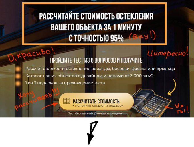 Квиз сайт