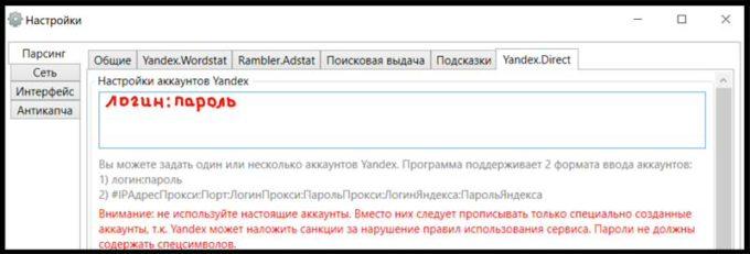 Настройка словарика-2