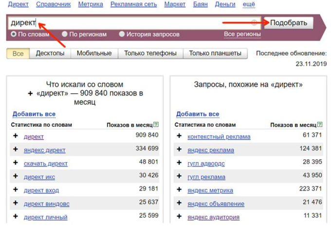 Вордстат Яндекс как пользоваться-1
