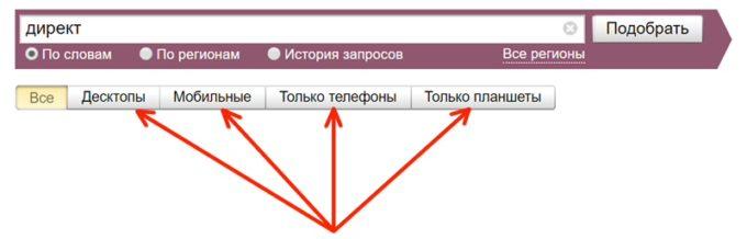 Вордстат Яндекс как пользоваться-4