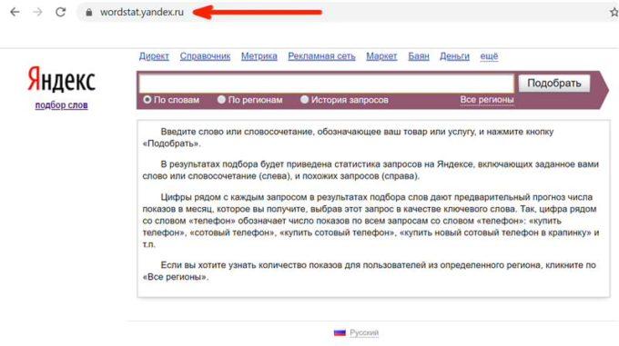 Вордстат Яндекс как пользоваться